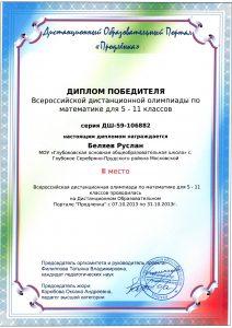 диплом победителя всероссийской дистанционной олимпиады по математике Беляев Руслан